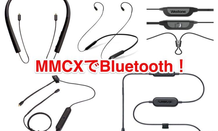 【リケーブル】MMCXのBluetooth対応ケーブルについて調べてみた。