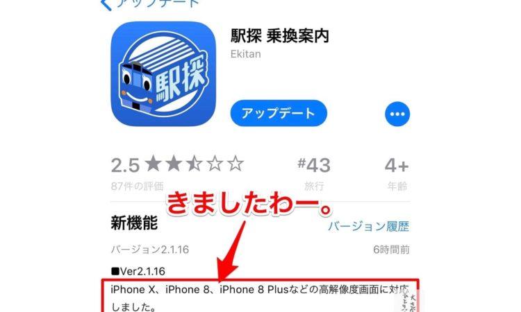 【やっときた!】乗り換えアプリの駅探がiPhone Xに対応しました。
