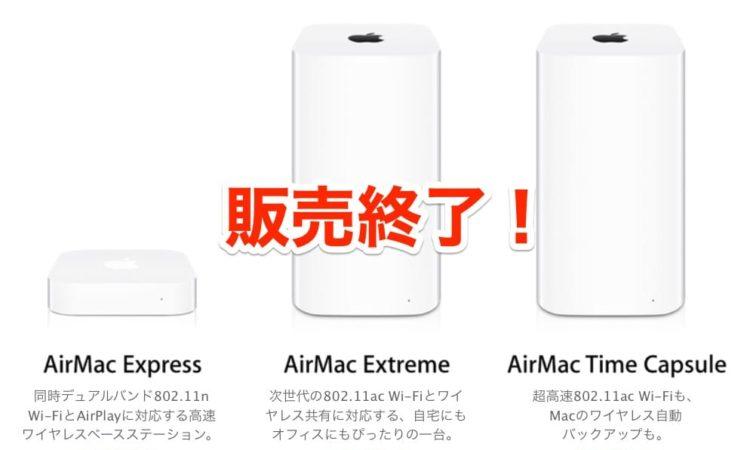 【ニュース】AirMacが販売終了になります。