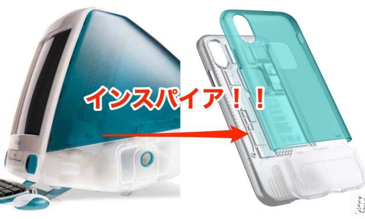 【iMac G3風】ちょっと懐かしいiPhone X用ケースが熱い!