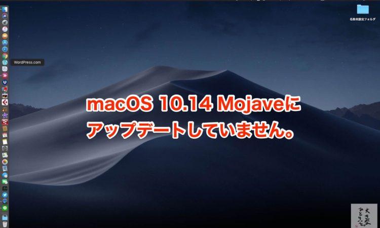 【ダークモード?】macOS Mojaveにアップデートしないでダークモードにする方法。