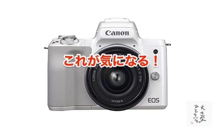 【レンズも調べてみたよ!】Canon EOS Kiss Mはコスパが良さそう。