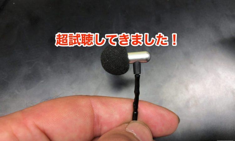 【超期待!】INAIR M360を超真剣に試聴しました。