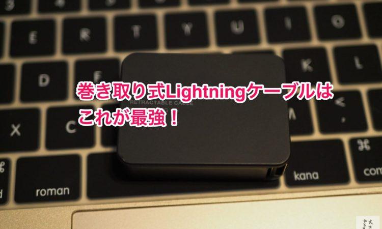 【モバイルに最適!】スマートな巻き取り式Lightningケーブルを買いました。