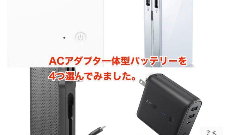 【2in1】スマートに使えるACプラグ一体型モバイルバッテリー4選。