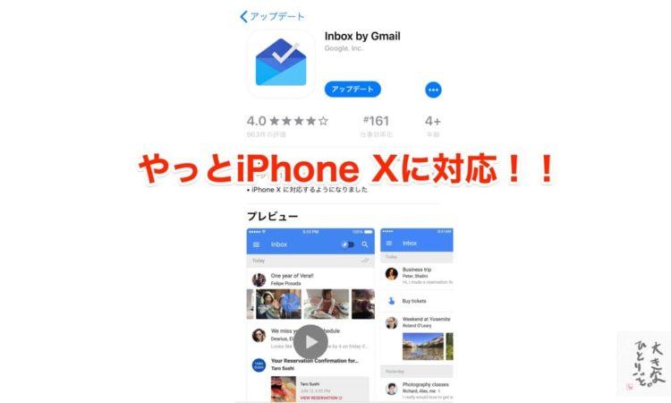 【Gmail】InboxがついにiPhone Xに対応しました!!