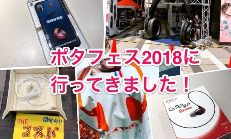 【衝動買い】ポタフェス2018に行ってきたよ!
