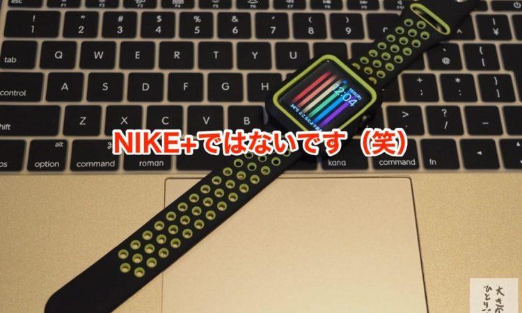 【ナイキ風?】BRG apple watchバンドとケースのセットを買いました。