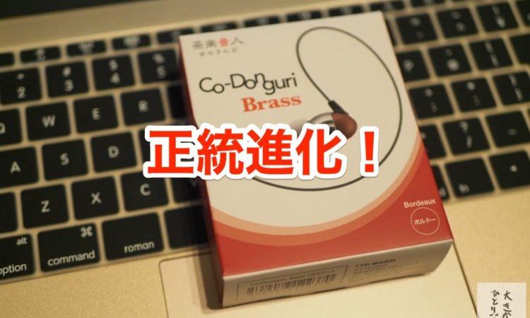 【高音域重視】茶楽音人Co-Donguri Brassは低音の不満が改善されてました。
