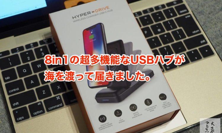 【クラウドファンディング】HyperDrive USB-C Hubが届きました。