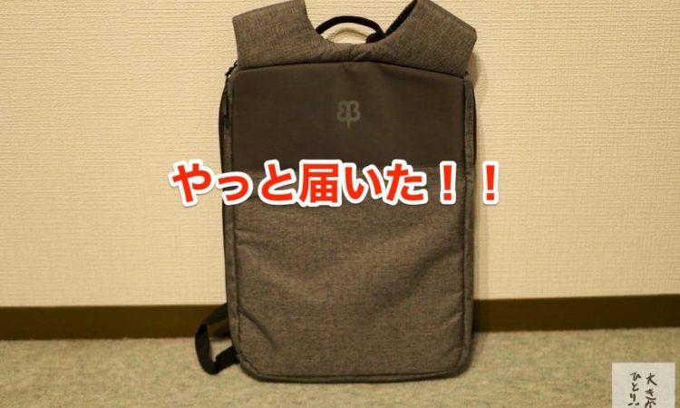 【超薄いバッグ】Under-The-Jack Packがやっと届きました。