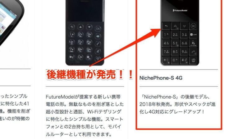 【ガラケー】NichePhone-S 4Gは死角なしのミニマリストケータイ?