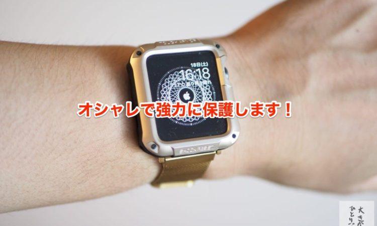 【Spigen】 タフ・アーマーでApple watchを強力に保護する!