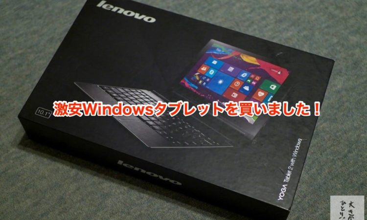 【Windowsタブレット】Yoga Tablet 2 with Windowsを買いました。