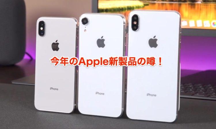 【雑談】今年のAppleの新製品についてのあれこれ。