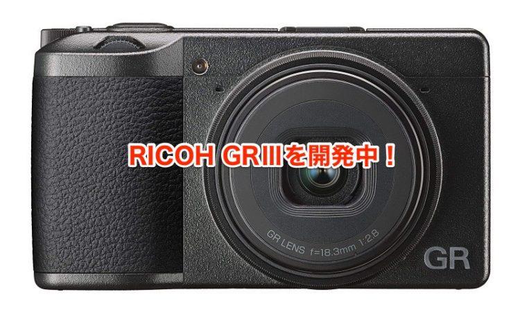 【開発中】RICOH GRⅢが2019年春に発売予定だってさ!