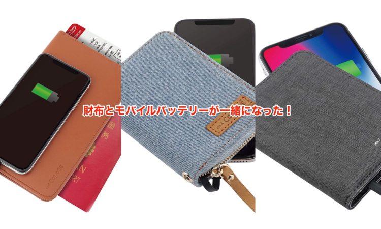 財布を忘れなければ確実にモバイルバッテリーも忘れない商品が気になる!