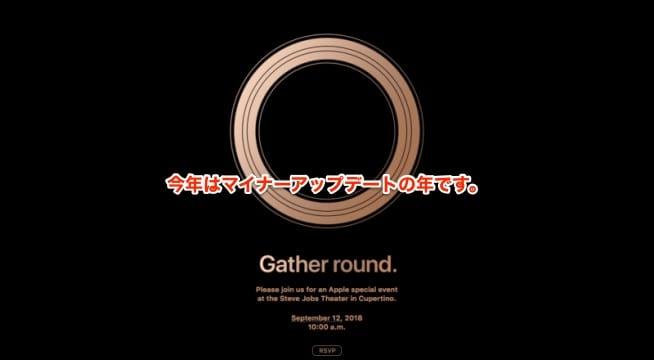 【Apple Event】今年はマイナーアップデートの年ってことを忘れてないかい?
