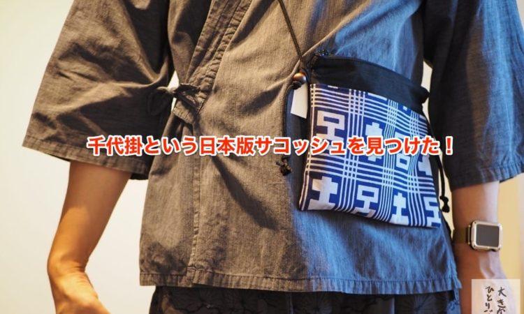 千代掛というバッグは日本版サコッシュでした。