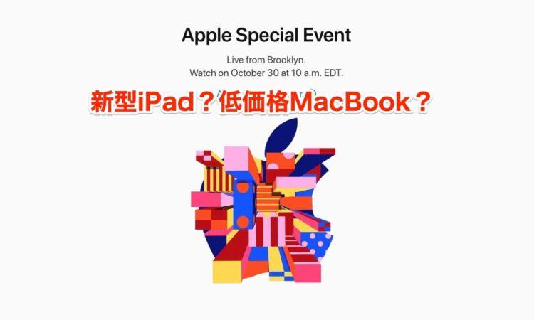 【Apple Special Events】10月30日にAppleから発表があります。