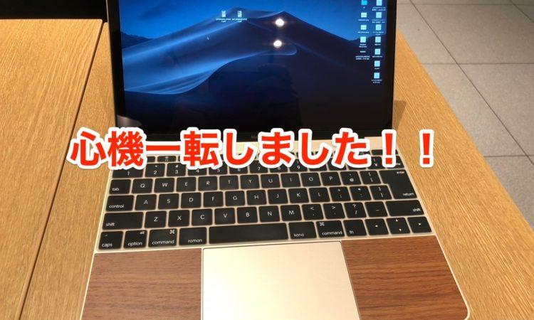 MacBook Air2018年モデルを買わないかわりにアレ買いました。