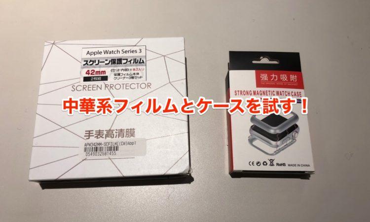 【秋葉館】中華系Apple Watchケースとフィルムを試す。