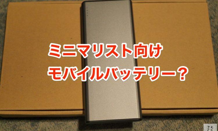 ミニマリストにオススメする超薄型モバイルバッテリーを買いました。