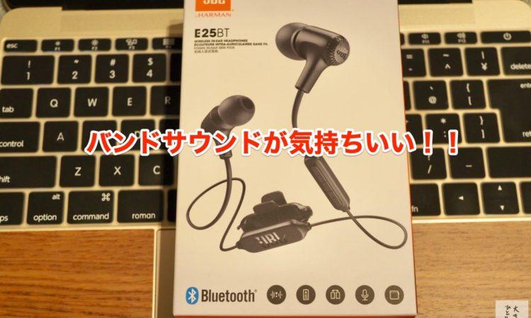 【高コスパ】JBL E25BT Bluetoothイヤホンを試す。【¥5,000前後】