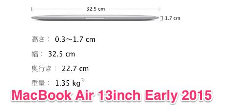 Apple_-_MacBook_Air_-_技術仕様