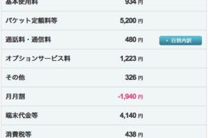 オンライン料金案内 ソフトバンク
