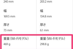 iPad_-_モデルを比較する_-_Apple(日本)