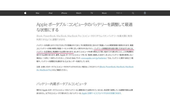 Apple_ポータブル:コンピュータのバッテリーを調整して最適な状態にする_-_Apple_サポート.jpg