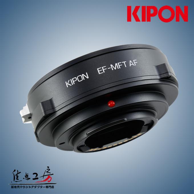 KIPON_EF-MFT_AF_1_1200.jpg